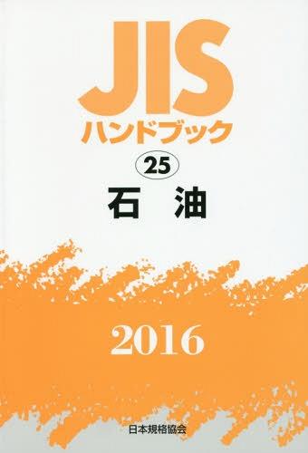 石油 ('16 JISハンドブック 25)[本/雑誌] / 日本規格協会/編集