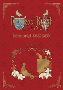 【シェイクスピア没後400周年記念】アニメ「ロミオ×ジュリエット」memorial DVD-BOX[DVD] / アニメ