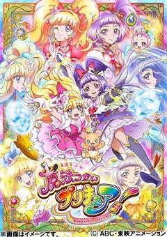 魔法つかいプリキュア! Blu-ray vol.1[Blu-ray] / アニメ