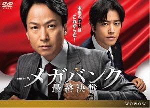 連続ドラマW メガバンク最終決戦[DVD] / TVドラマ