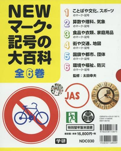 NEWマーク・記号の大百科 6巻セット[本/雑誌] / 太田幸夫/監修