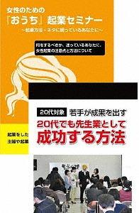 20代から成功させる女性起業セミナーDVDセット[DVD] / 趣味教養 (石武丈嗣)