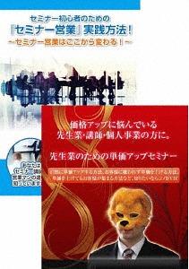 先生業・士業のためのセミナー営業講座DVDセット[DVD] / 趣味教養 (石武丈嗣)