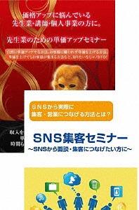 先生業・士業のためのSNS売上アップ計画DVDセット[DVD] / 趣味教養 (石武丈嗣)
