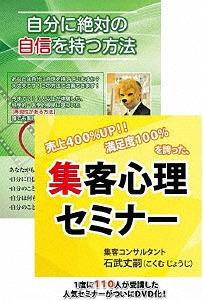 自信を付けて自分のビジネスに役立てるためのセミナーDVDセット[DVD] / 趣味教養 (石武丈嗣)