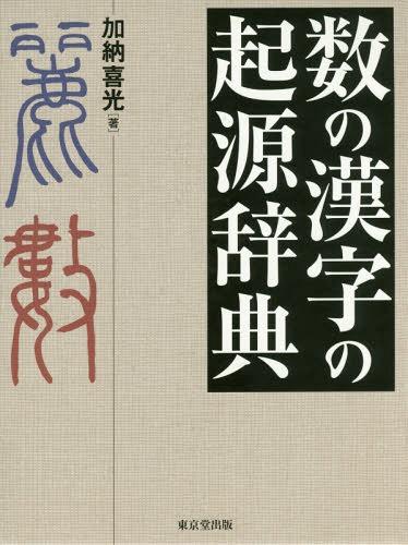 数の漢字の起源辞典[本/雑誌] / 加納喜光/著 / ※ゆうメール利用不可