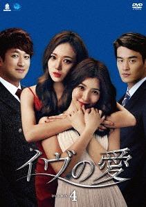 イヴの愛 DVD-BOX 4[DVD] / TVドラマ