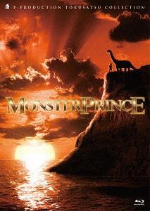 怪獣王子 Blu-ray BOX [初回限定版][Blu-ray] / 特撮