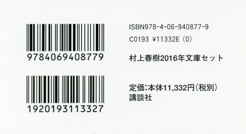 村上春樹文庫セット 2016[本/雑誌] / 村上春樹/著 / ※ゆうメール利用不可