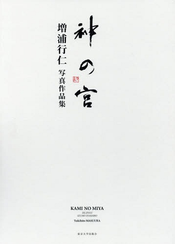 神の宮 増浦行仁写真作品集 2巻セット[本/雑誌] / 増浦行仁/写真