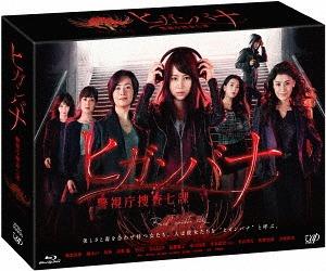 ヒガンバナ~警視庁捜査七課~ Blu-ray BOX[Blu-ray] / TVドラマ