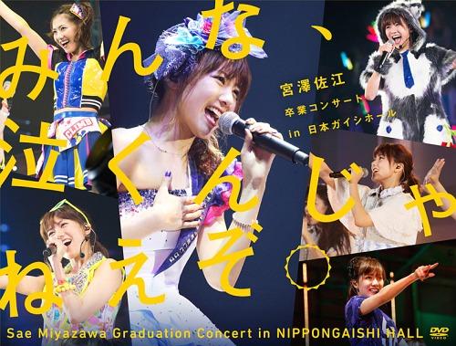 みんな、泣くんじゃねえぞ。宮澤佐江卒業コンサートin 日本ガイシホール[DVD] / SKE48