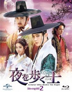 夜を歩く士〈ソンビ〉 Blu-ray SET 2 [特典DVD2枚組付き1500セット数量限定版][Blu-ray] / TVドラマ