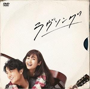 ラヴソング DVD BOX[DVD] / TVドラマ