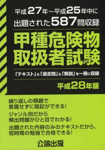 【メール便利用不可】 甲種危険物取扱者試験[本/雑誌] 平成28年版 / 公論出版