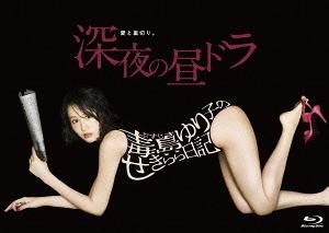 毒島ゆり子のせきらら日記 Blu-ray BOX[Blu-ray] / TVドラマ