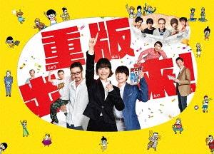 重版出来! Blu-ray BOX[Blu-ray] / TVドラマ