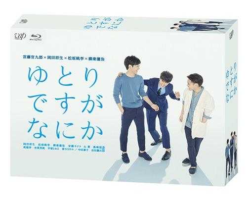 ゆとりですがなにか Blu-ray BOX[Blu-ray] / TVドラマ