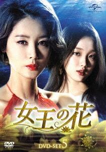 女王の花 DVD-SET 5[DVD] / TVドラマ