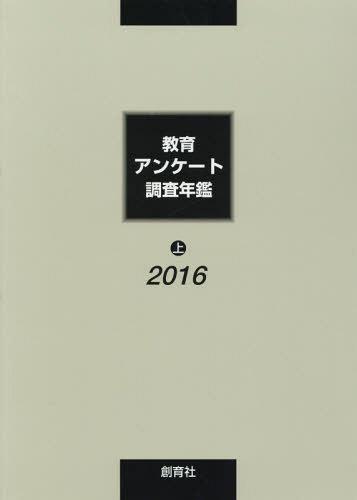 '16 教育アンケート調査年鑑 上[本/雑誌] / 「教育アンケート調査年鑑」編集委員会/編