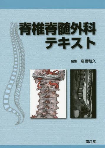 脊椎脊髄外科テキスト[本/雑誌] / 高橋和久/編集