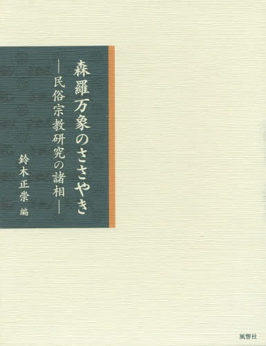 森羅万象のささやき 民俗宗教研究の諸相[本/雑誌] / 鈴木正崇/編