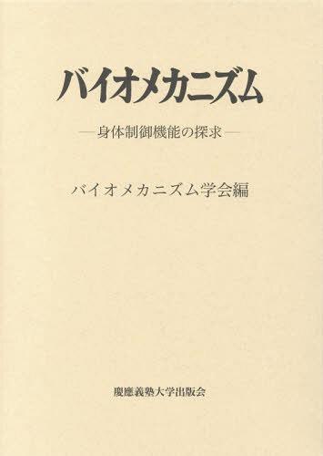 バイオメカニズム 23-身体制御機能の[本/雑誌] / バイオメカニズム学会/編