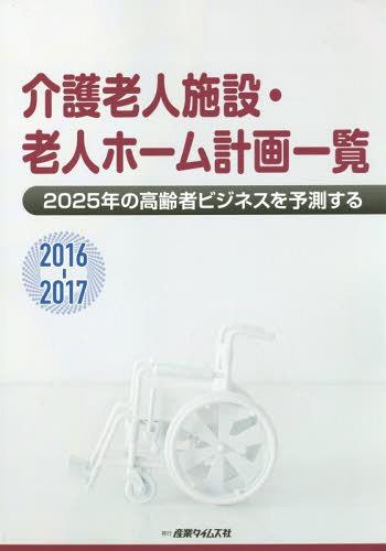 '16-17 介護老人施設・老人ホーム計[本/雑誌] / 産業タイムズ社