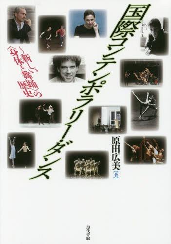 メール便利用不可 販売 国際コンテンポラリー ダンス 新しい〈身体と舞踊〉の歴史 セール 原田広美 著 雑誌 本