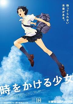 時をかける少女 10th Anniversary BOX [期間限定生産版][Blu-ray] / アニメ / ※ゆうメール利用不可
