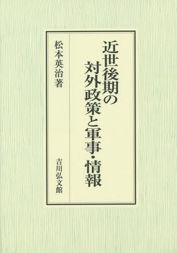 近世後期の対外政策と軍事・情報[本/雑誌] / 松本英治/著