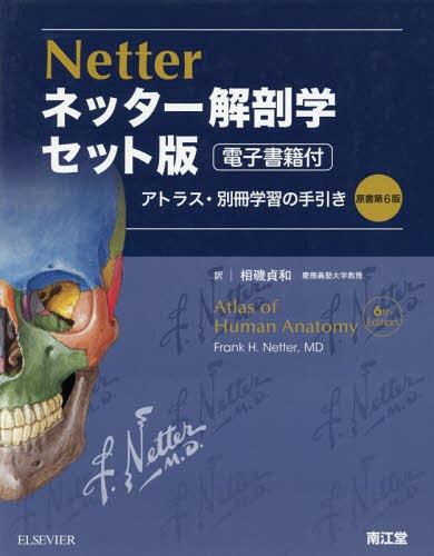 ネッター解剖学アトラス 電子書籍付 セット版 / 原タイトル:Atlas of Human Anatomy 原著第6版の翻訳[本/雑誌] / FrankH.Netter/著 相磯貞和/訳