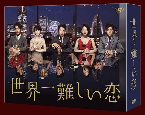 世界一難しい恋 Blu-ray BOX [鮫島ホテルズ 特製タオル付初回限定版][Blu-ray] / TVドラマ