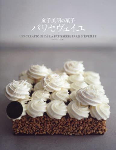 【メール便利用不可】 金子美明の菓子パリセヴェイユ[本/雑誌] / 金子美明/著
