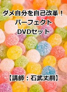 ダメな自分・自己改革パーフェクト DVD3枚組セット[DVD] / 趣味教養 (石武丈嗣)