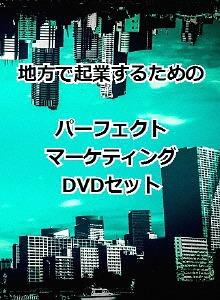地方で起業するためのパーフェクトマーケティング DVD3枚組セット[DVD] / 趣味教養 (石武丈嗣)