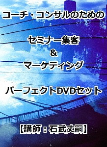 コーチ・コンサルのためのセミナー集客&マーケティングパーフェクト DVDセット[DVD] / 趣味教養 (石武丈嗣)