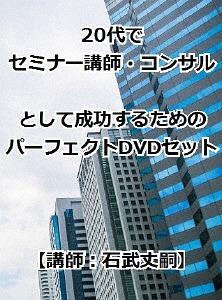 20代でセミナー講師・コンサルとして成功するためのパーフェクト DVDセット[DVD] / 趣味教養 (石武丈嗣)