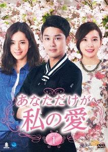 あなただけが私の愛 DVD-BOX 1[DVD] / TVドラマ