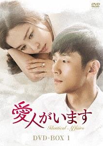 愛人がいます DVD-BOX 1[DVD] / TVドラマ
