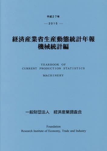 平27 経済産業省生産動態統 機械統計編[本/雑誌] / 経済産業調査会/編