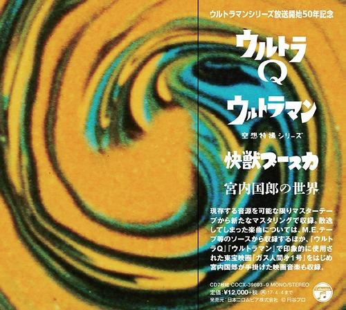 ウルトラQ ウルトラマン 快獣ブースカ 宮内国郎の世界[CD] / 宮内国郎