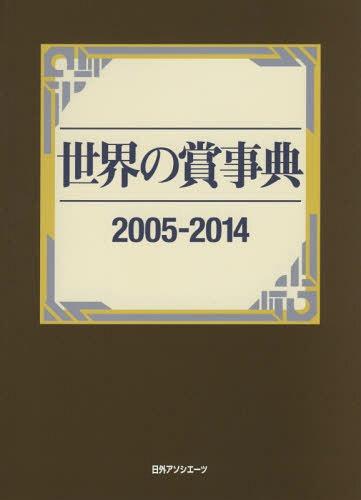 世界の賞事典 2005-2014[本/雑誌] / 日外アソシエーツ株式会社/編集