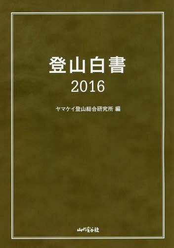 登山白書 2016[本/雑誌] / 山と溪谷社ヤマケイ登山総合研究所/編