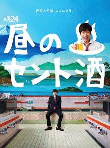 昼のセント酒 DVD BOX[DVD] / TVドラマ