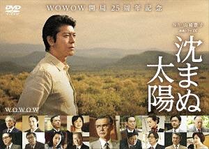 沈まぬ太陽 DVD-BOX Vol.2[DVD] / TVドラマ