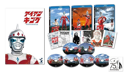 アイアンキング コンプリートセット〈宣弘社75周年記念〉[Blu-ray] / 特撮