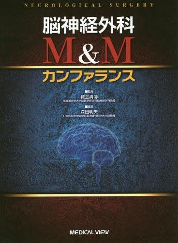 脳神経外科M&Mカンファランス[本/雑誌] / 寶金清博/監修 森田明夫/編集