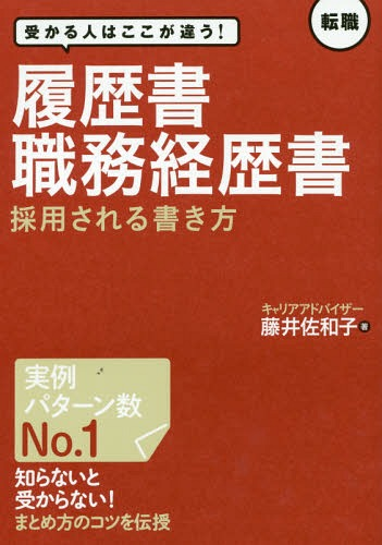 書籍のメール便同梱は2冊まで 履歴書 職務経歴書 採用される書き方 受かる人はここが違う 藤井佐和子 本 転職 買収 著 祝日 雑誌