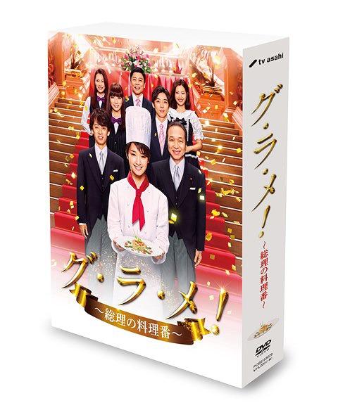 グ・ラ・メ! ~総理の料理番~ DVD-BOX[DVD] / TVドラマ